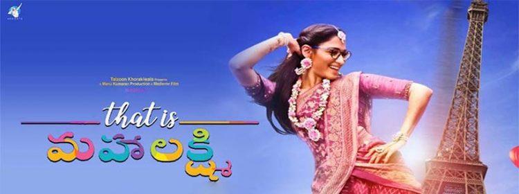 That Is Mahalakshmi (2019)