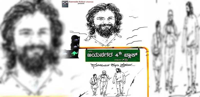 Jayanagar 4th Block ( a kannada short film )