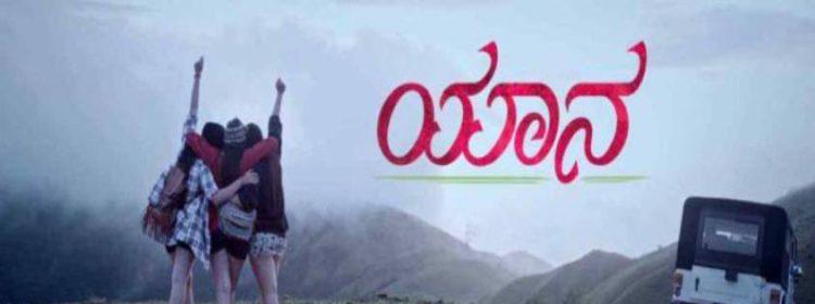 yaana poster