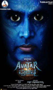 avatarapurusha