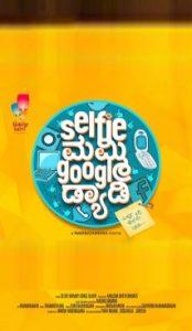 Selfie Mummy Googl Daddy – Makala Kathe Kelale bedi