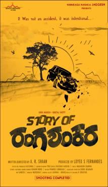 Story of rangashankara