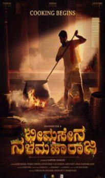 bheemsena-nalamaharaja